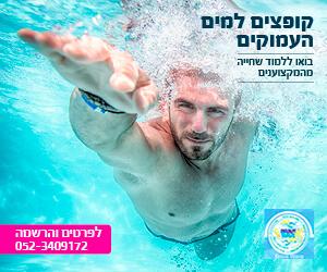 בואו ללמוד שחייה מהמקצוענים - לפרטים והרשמה: 052-3409172