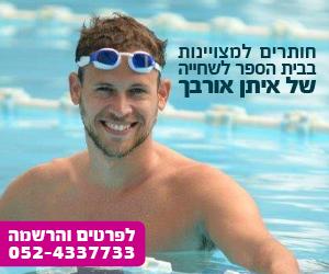 חותרים למצויינות בבית הספר לשחייה של איתן אורבך - לפרטים והרשמה: 052-4337733