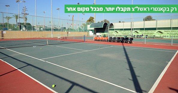 מגרשי טניס