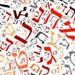 העשרה ושעשועי שפה